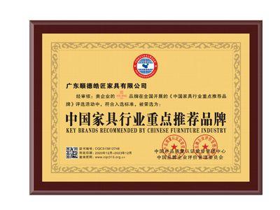 中国家具行业重点推荐品牌